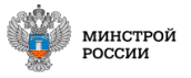 Мин строй РФ